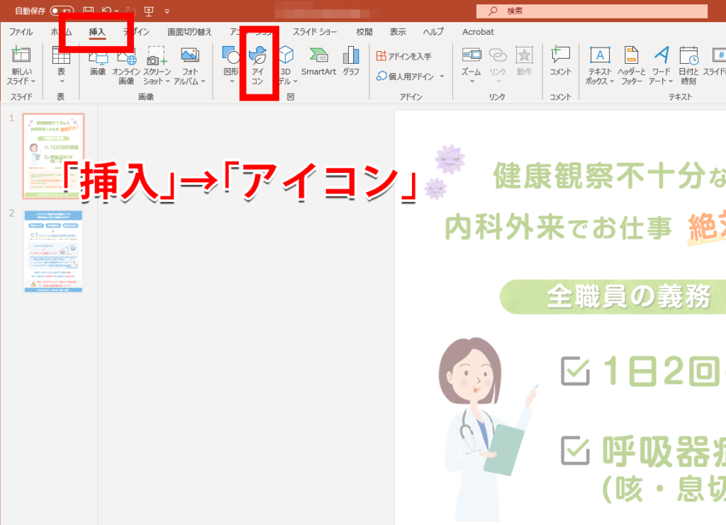 powerpoint_icon02