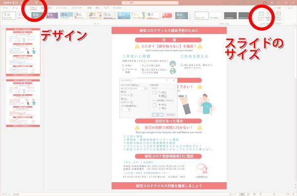 powerpoint_slide_size_01