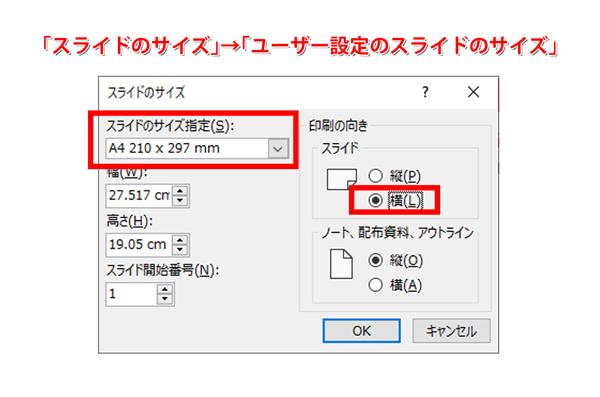 powerpoint_slide_size_02