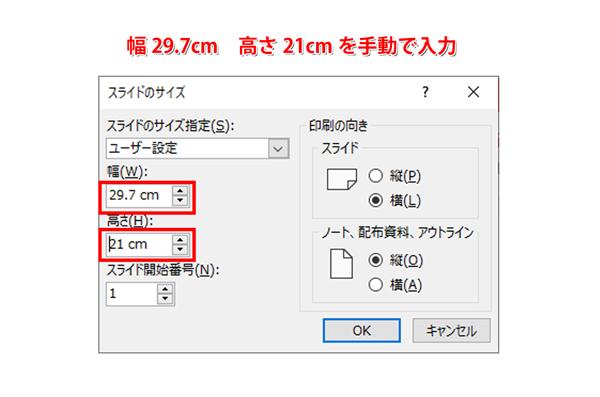 powerpoint_slide_size_03